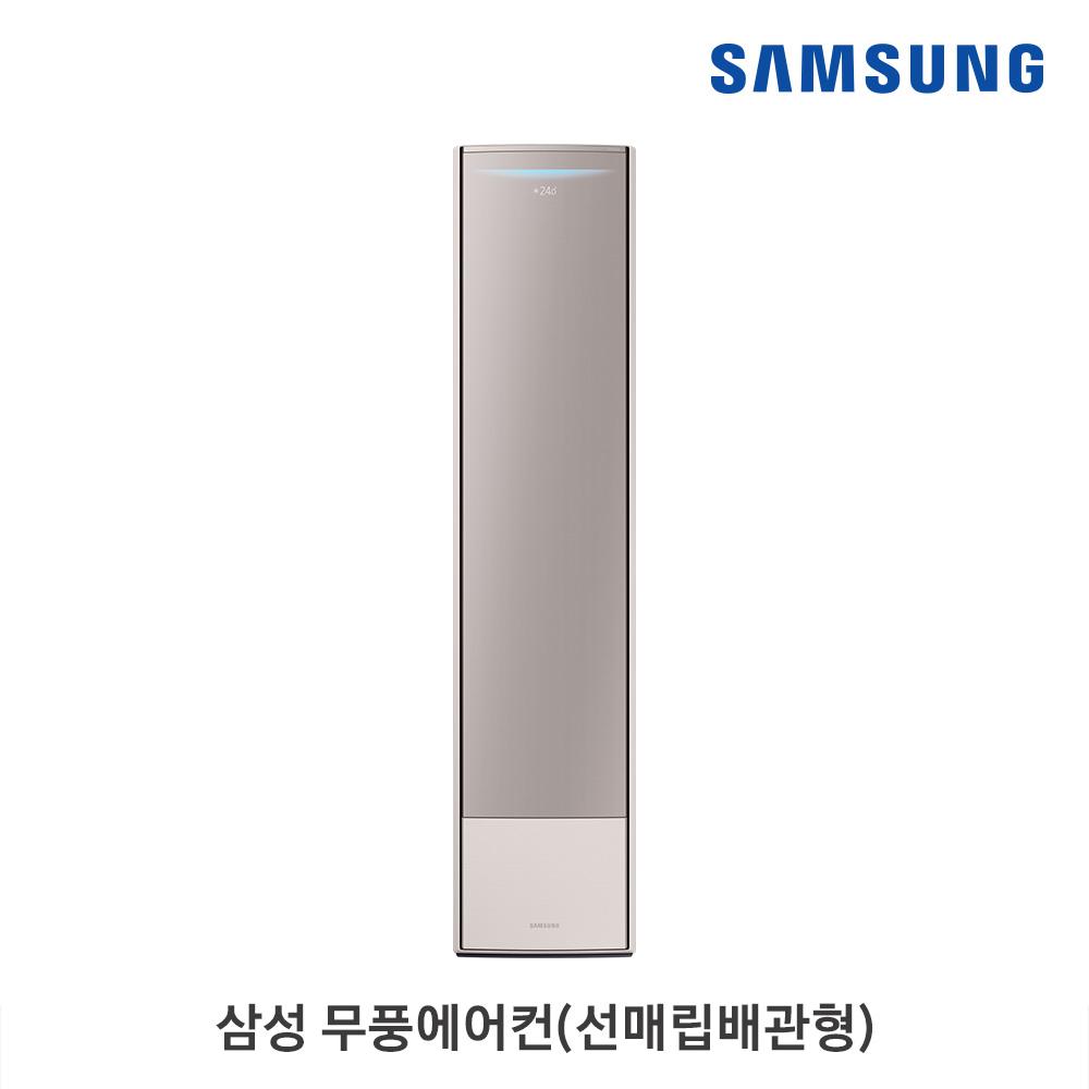 [삼성B2B] 무풍에어컨 무풍갤러리 청정 그레이/베이지 [선매립] AF19TX772TFY