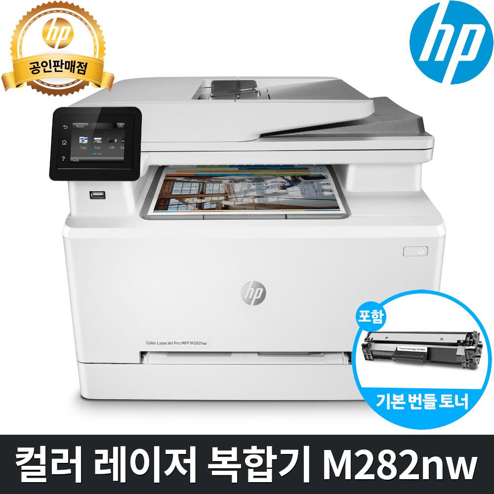 [HP] 컬러 레이저복합기 M282nw / 복사+스캔/ 유무선네트워크/ 토너포함/M280nw후속