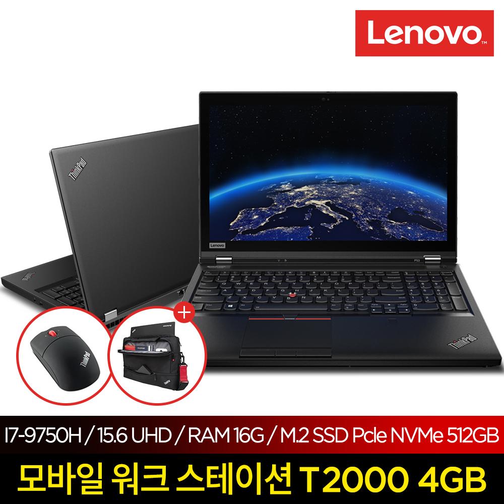 [레노버] 씽크패드 15형 P53 20QNS1K900 모바일워크스테이션 [i7-9750H/RAM 16GB/NVMe 512GB/T2000/Win10Pro]