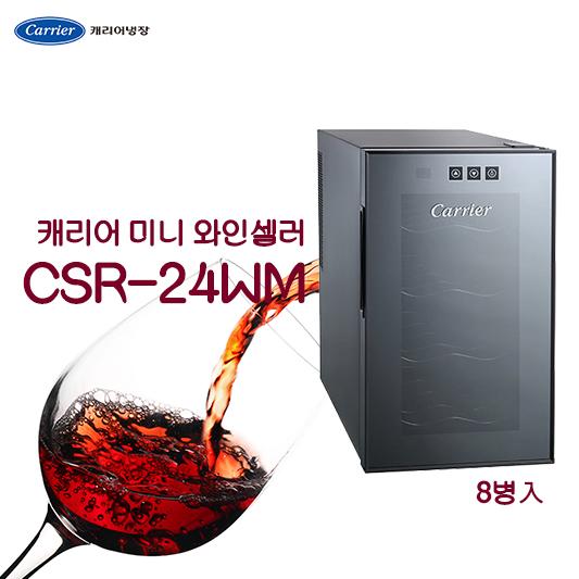 [캐리어] 미니 와인셀러 8병 와인냉장고 CSR-24WM