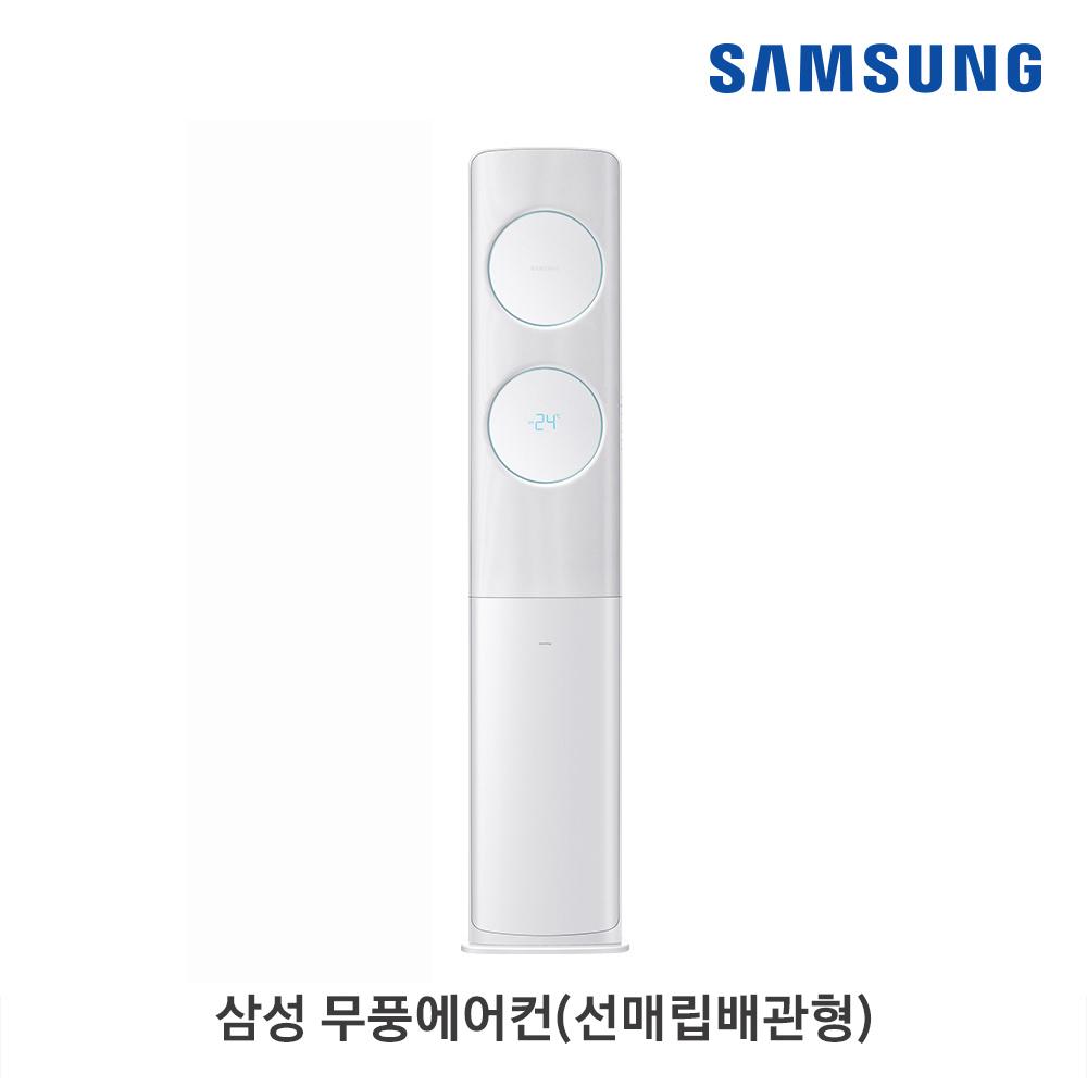 [삼성B2B] 무풍에어컨 무풍클래식 청정 화이트 [선매립] AF19T7974CSY