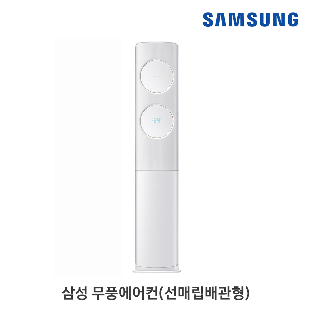 [삼성B2B] 무풍에어컨 무풍클래식 청정 화이트 [선매립] AF19T7974WSY