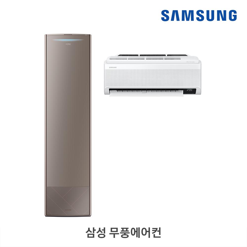 [삼성B2B] 무풍에어컨 무풍갤러리 청정 브라운/헤링본 AF25TX975CARS