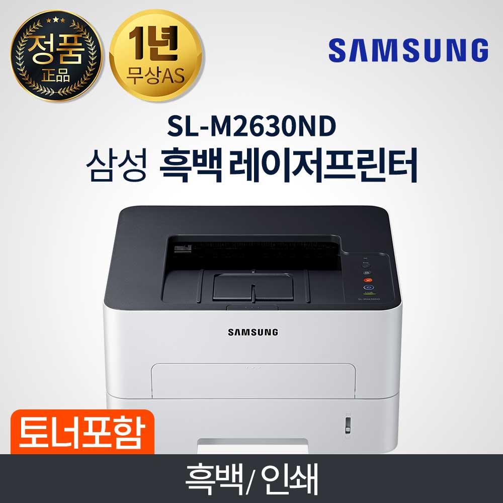 [삼성전자] 흑백 레이저 프린터 SL-M2630ND
