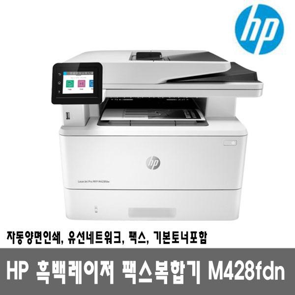 [HP] 레이저젯 프로 M428FDN 흑백 레이저 팩스 복합기