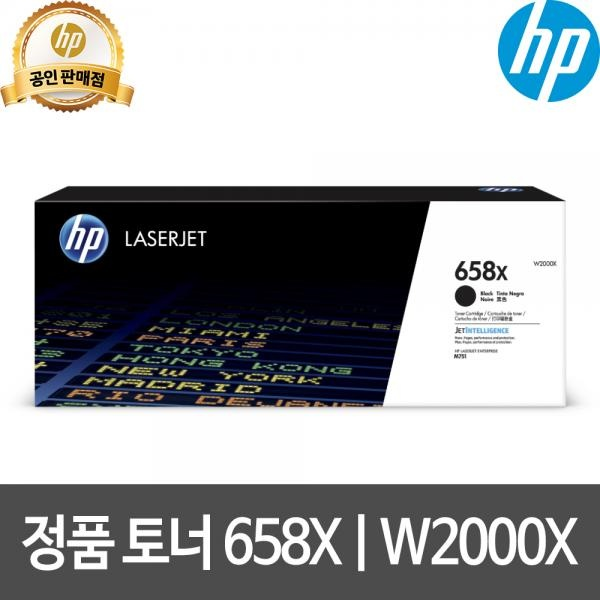 [HP] 정품토너 NO.658X W2000X 검정 (M751d/33K)
