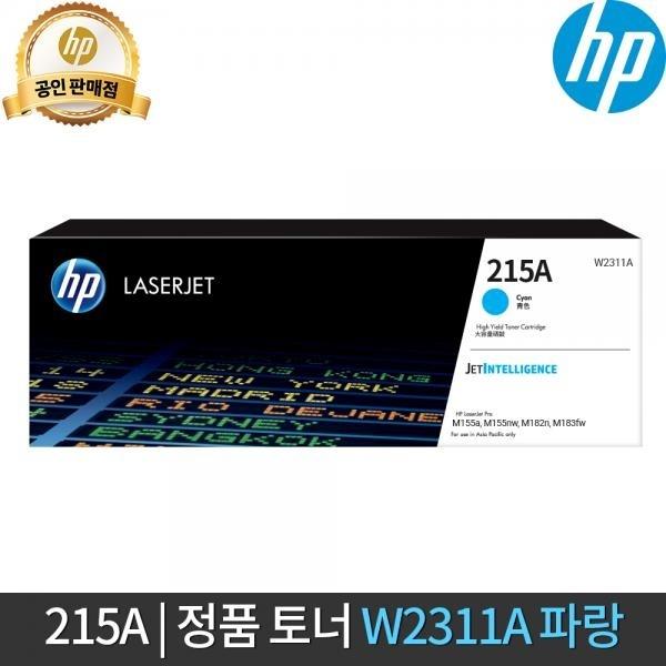[HP] 정품토너 NO.215A W2311A 파랑 (M155a/850매)
