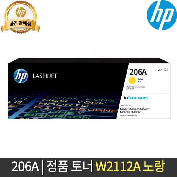 [HP] 정품토너 NO.206A W2112A 노랑 (M255nw/1.2K)