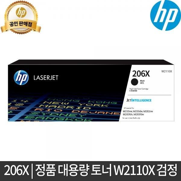 [HP] 정품토너 NO.206X W2110X 검정 (M255nw/3.1K)