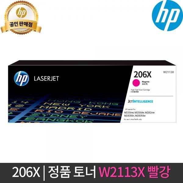 [HP] 정품토너 NO.206X W2113X 빨강 (M255nw/2.4K)