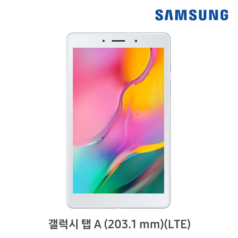 [삼성B2B] 갤럭시 탭 A (LTE) 32GB 실버 SM-T295NZSNKOO