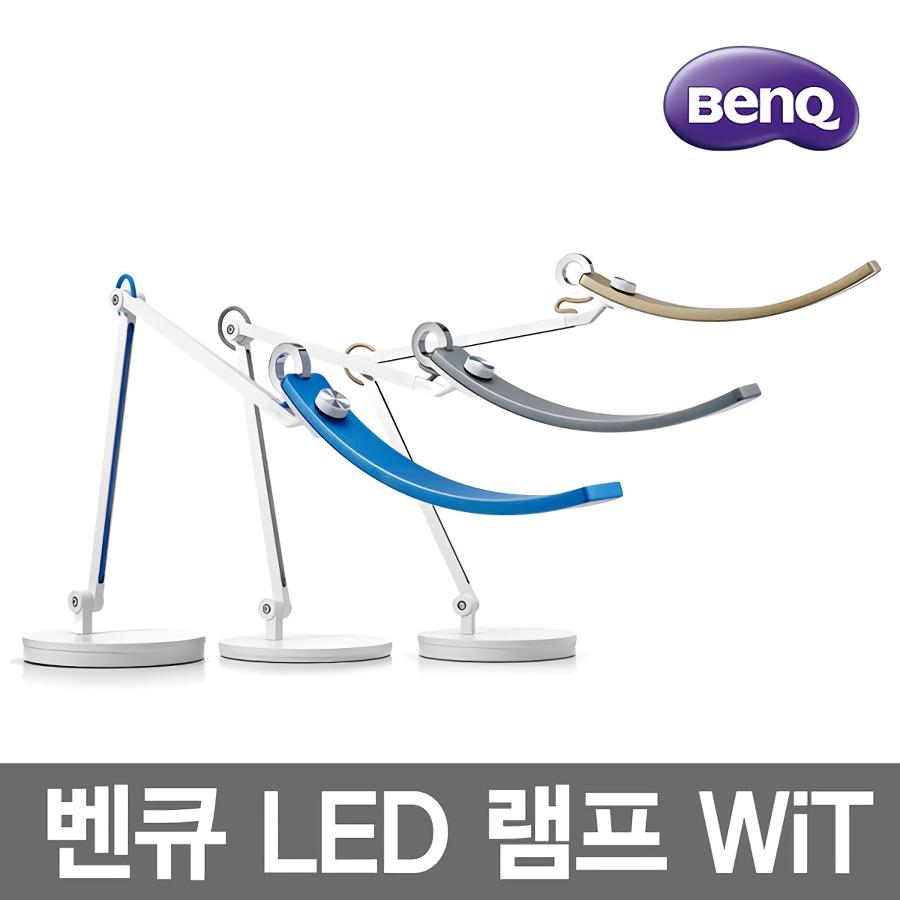 [벤큐] WiT 아이케어 LED 스탠드 [골드]
