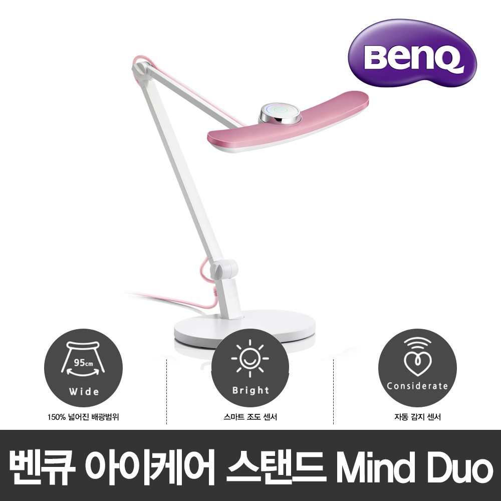 [벤큐] WiT MindDuo 아이케어 LED 스탠드 /위트 마인드듀오 [핑크]