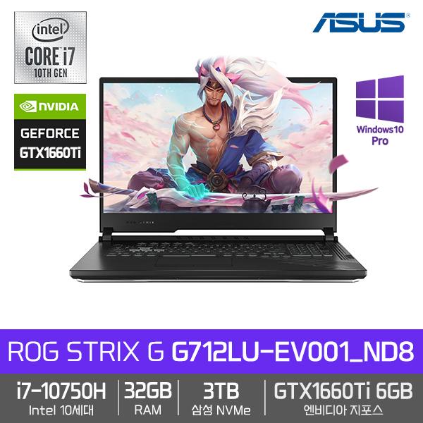 [ASUS] ROG STRIX G 17형 G712LU-EV001_ND8 [i7-10750H/RAM32GB/NVMe 3TB/GTX1660Ti/Win 10 Pro]
