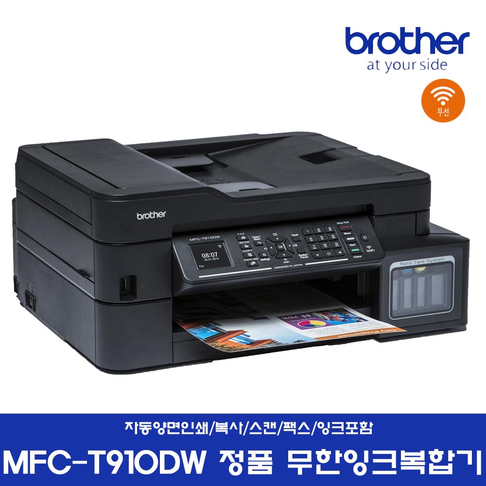 [브라더] 정품 무한 팩스 레이저 복합기 MFC-T910DW