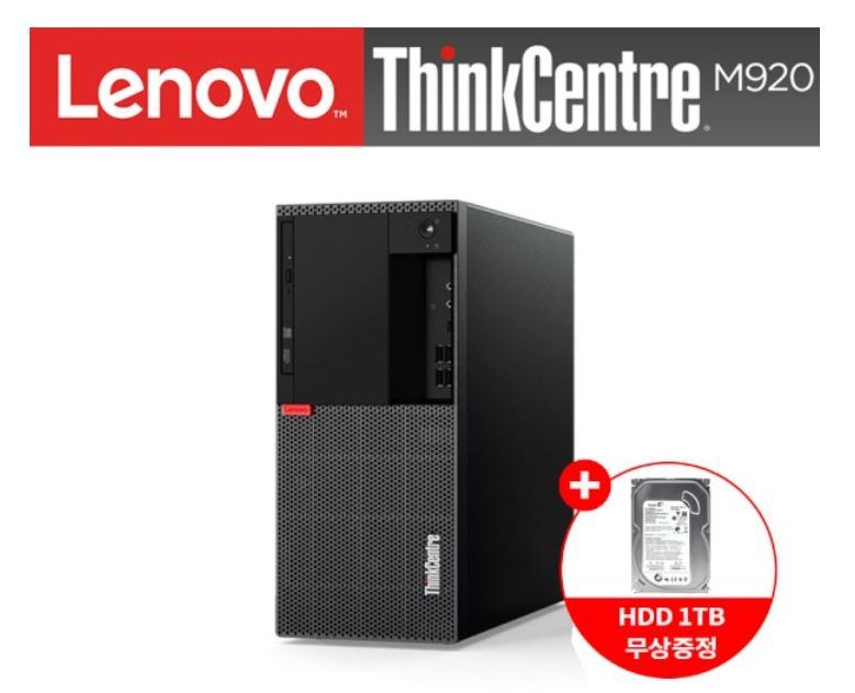 [레노버] M920T 타워형 10SFS06U00 [i7-9700/64GB/NVMe 1TB/HDD 1TB/Win10pro] [개봉 업그레이드]