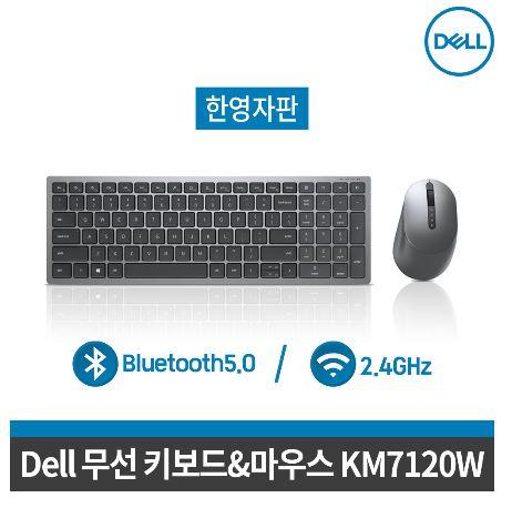 [DELL] 멀티 디바이스 무선 키보드 마우스 콤보 KM7120W