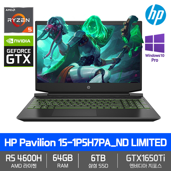[HP] 파빌리온 15형 15-1P5H7PA_ND LIMITED [R5-4600H/RAM 64GB/SSD 6TB/GTX 1650Ti/Win 10 Pro]