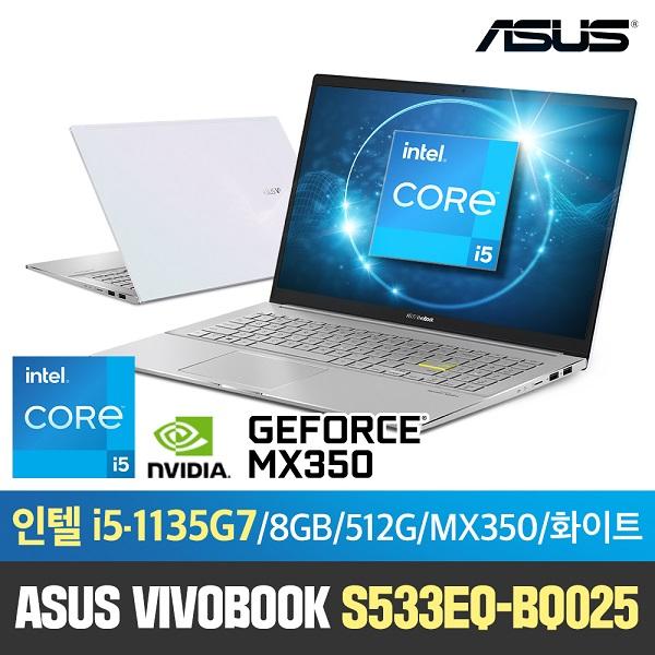 [ASUS] 비보북 15형 S15 S533EQ-BQ025 [기본제품]