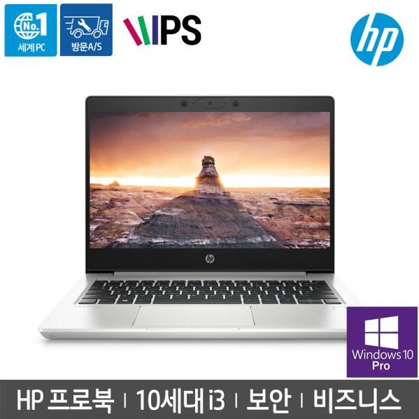 [HP] 프로북 13형 430 G7 9JU15PA