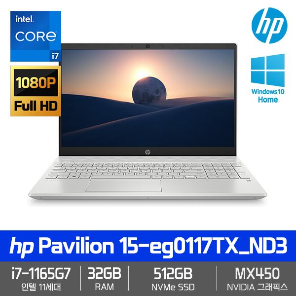 [예약판매/2월 중순 출고] [HP] 파빌리온 15형 15-eg0117TX_ND3 [i7-1165G7/RAM 32GB/NVMe 512GB/MX450/Win 10 Home]