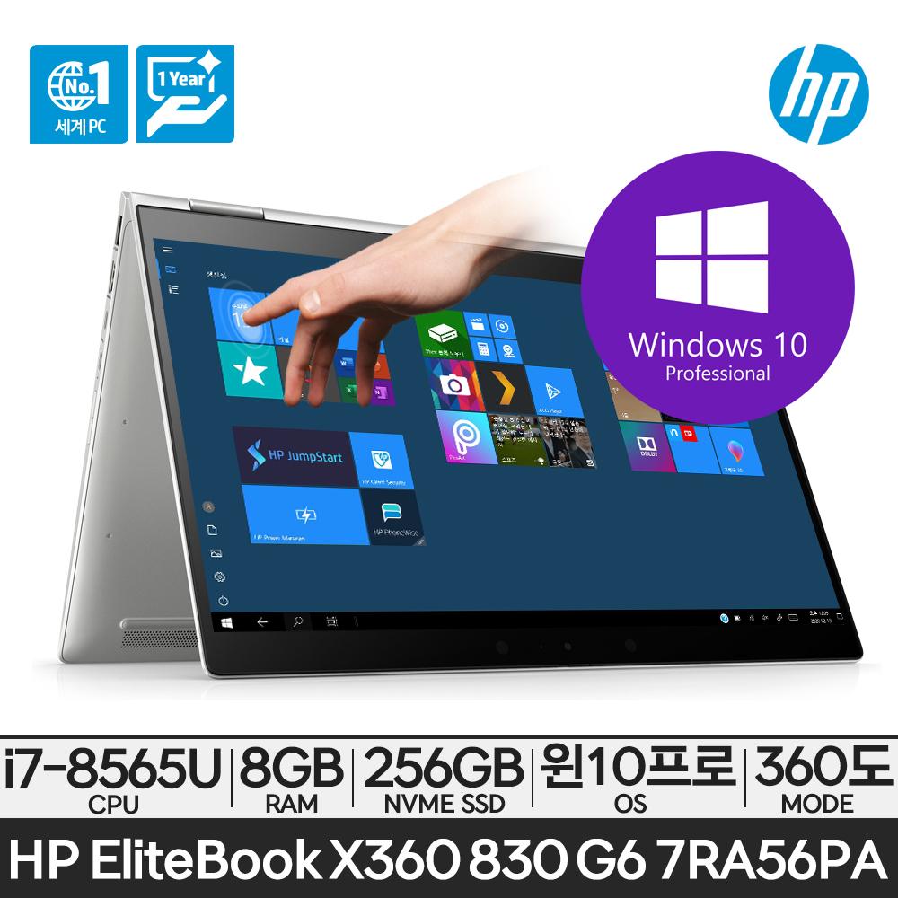 [HP] 엘리트북 X360 830 G6 13형 7RA56PA [기본제품]