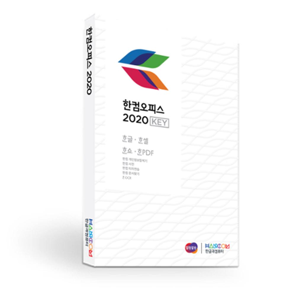 [한글과컴퓨터] 한컴오피스 2020 [기업용/COEM/USB/한글,한셀,한쇼 포함]