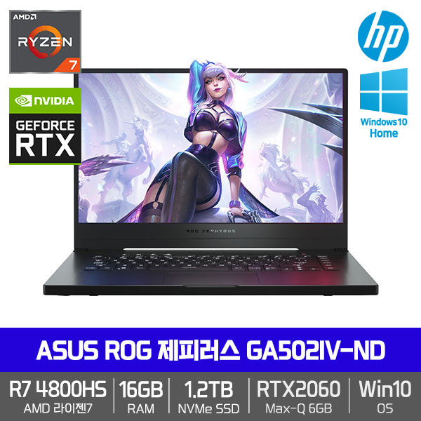 [ASUS] ROG 제피러스 15형 GA502IV-ND [R7-4800HS/RAM 16GB/NVMe 1.2TB/RTX2060/Win 10 Home]