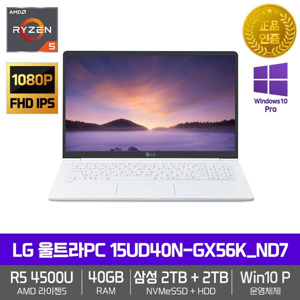 [LG전자] 울트라PC 15형 15UD40N-GX56K_ND7 [R5-4500U/RAM 40GB/NVMe 2TB/HDD 2TB/내장그래픽/Win 10 Pro]