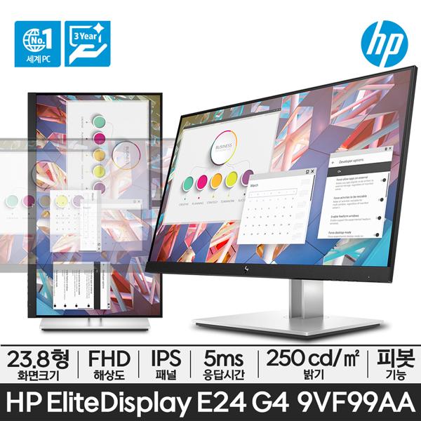 [HP] 엘리트모니터 E24 G4 9VF99AA