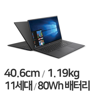 [예약판매/3월 중순 출고][LG전자] 2021 그램 16형 16ZD90P-GX5BK [기본제품]