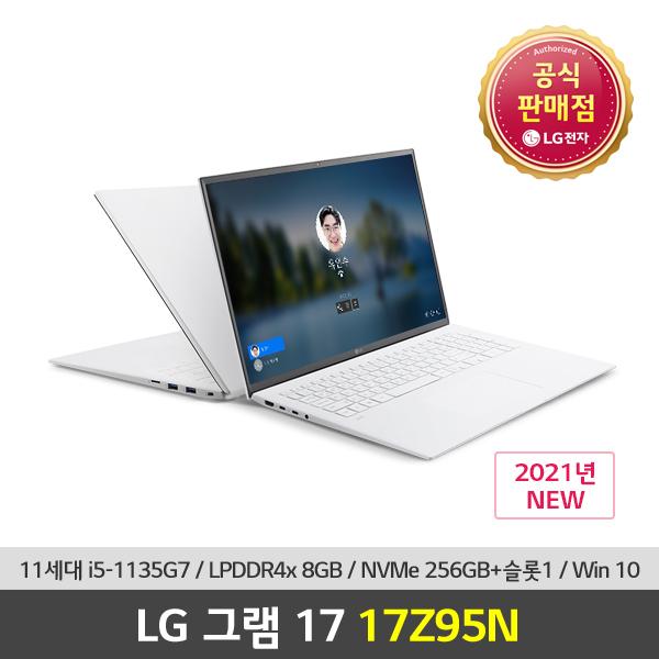 [LG전자] 2021 그램 17형 17Z95N [i5-1135G7/RAM 8GB/NVMe 256GB/내장그래픽 /Win 10 Pro]