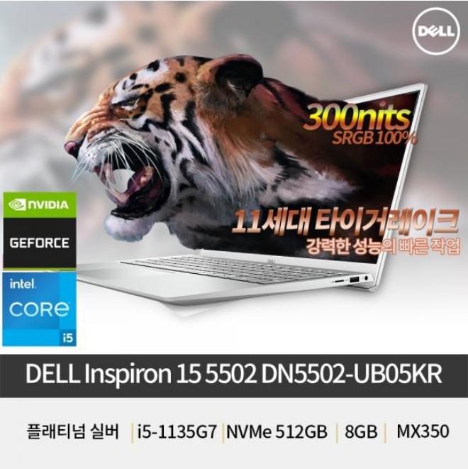 [DELL] 인스피론 15형 5502 DN5502-UB05KR [기본제품]