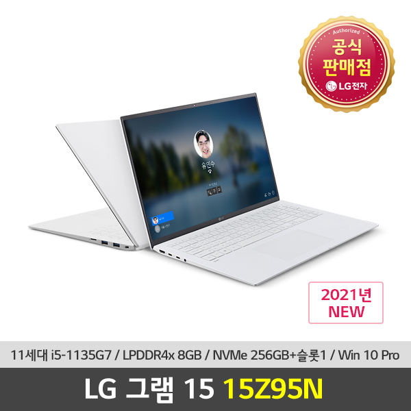 [LG전자] 2021 그램 15형 15Z95N [i5-1135G7/RAM 8GB/NVMe 256GB/내장그래픽 /Win 10 Pro]