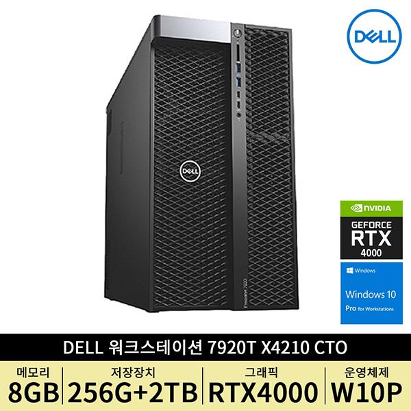 [DELL] 프리시전 7920T X4210 8G 256G 2T RTX4000 Win10Pro [CTO]