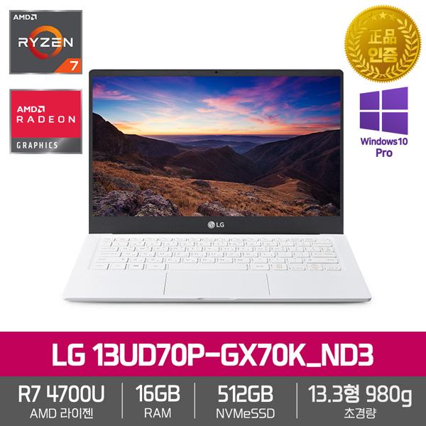 [LG전자] 울트라PC 13형 13UD70P-GX70K_ND3 [R7-4700U/RAM 16GB/NVMe 512GB/Win 10 Pro]