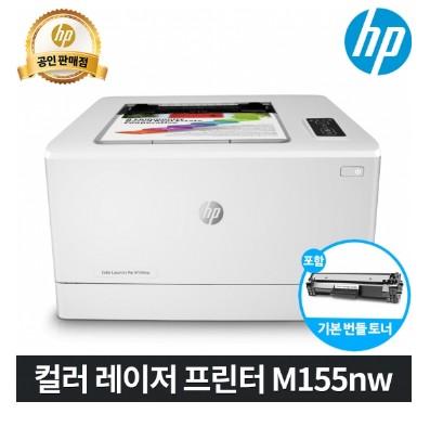 [HP] 정품 레이저젯 M155nw [M154nw 후속]