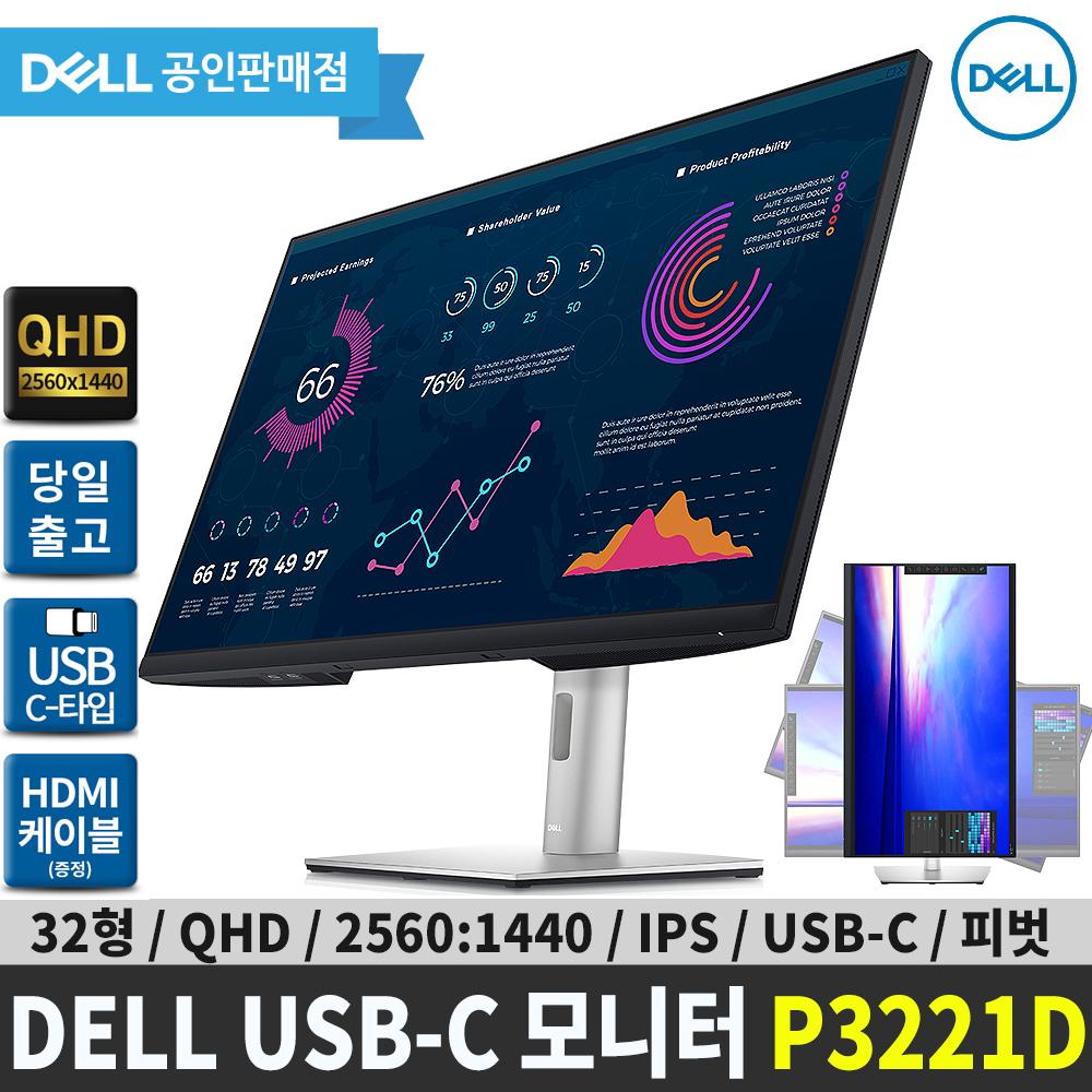 [DELL] P3221D QHD USB-C
