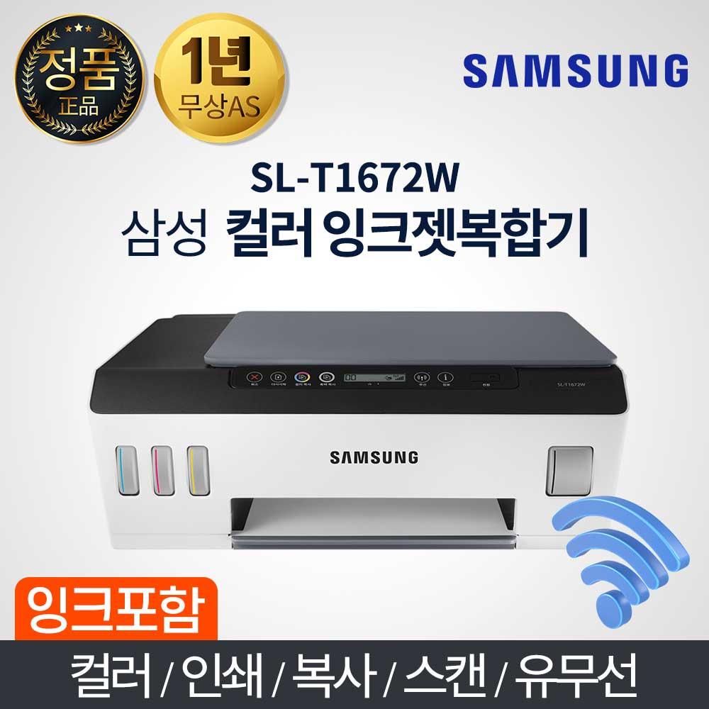 [삼성전자] 정품무한 잉크젯 복합기 SL-T1672W