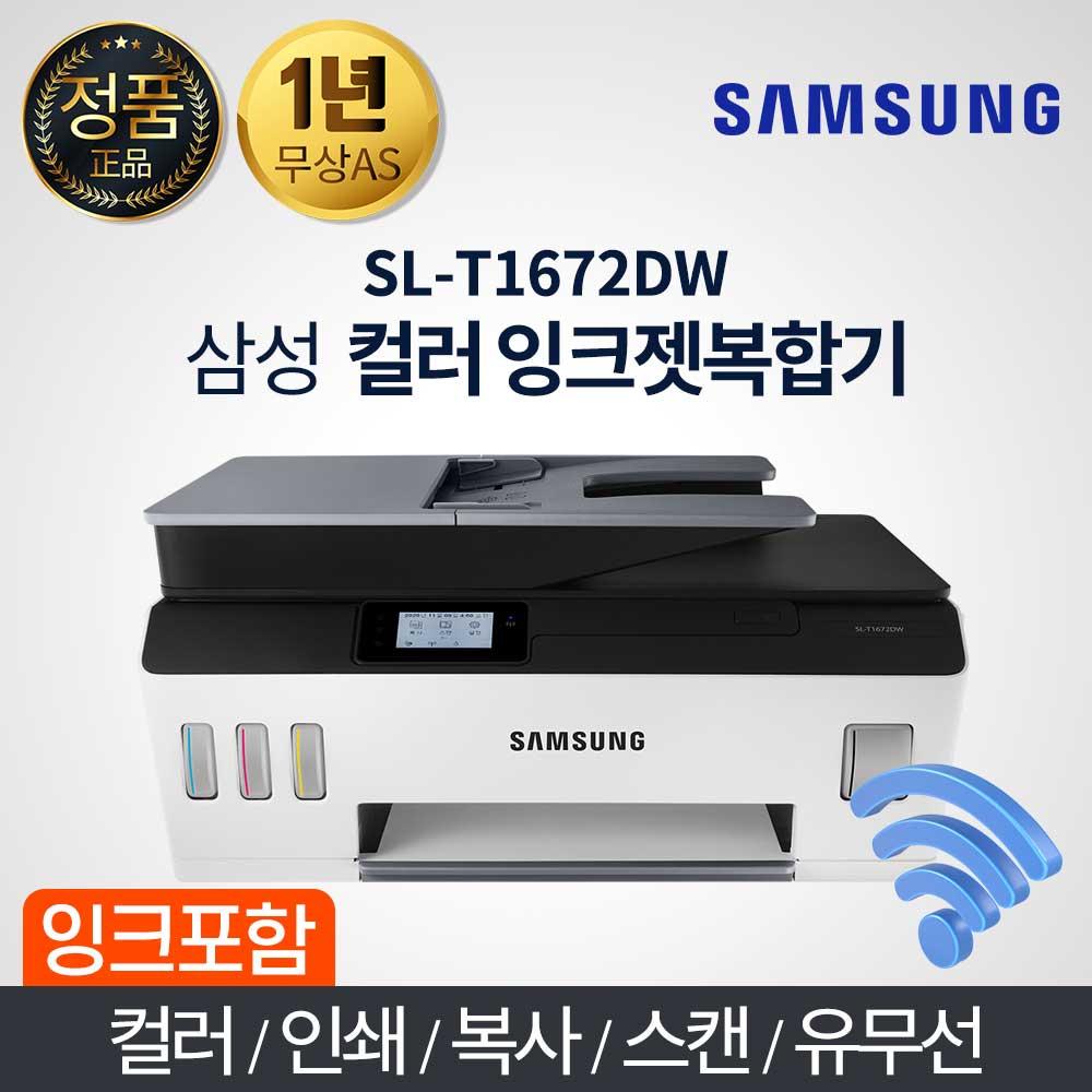 [삼성전자] 정품무한 잉크젯 복합기 SL-T1672DW