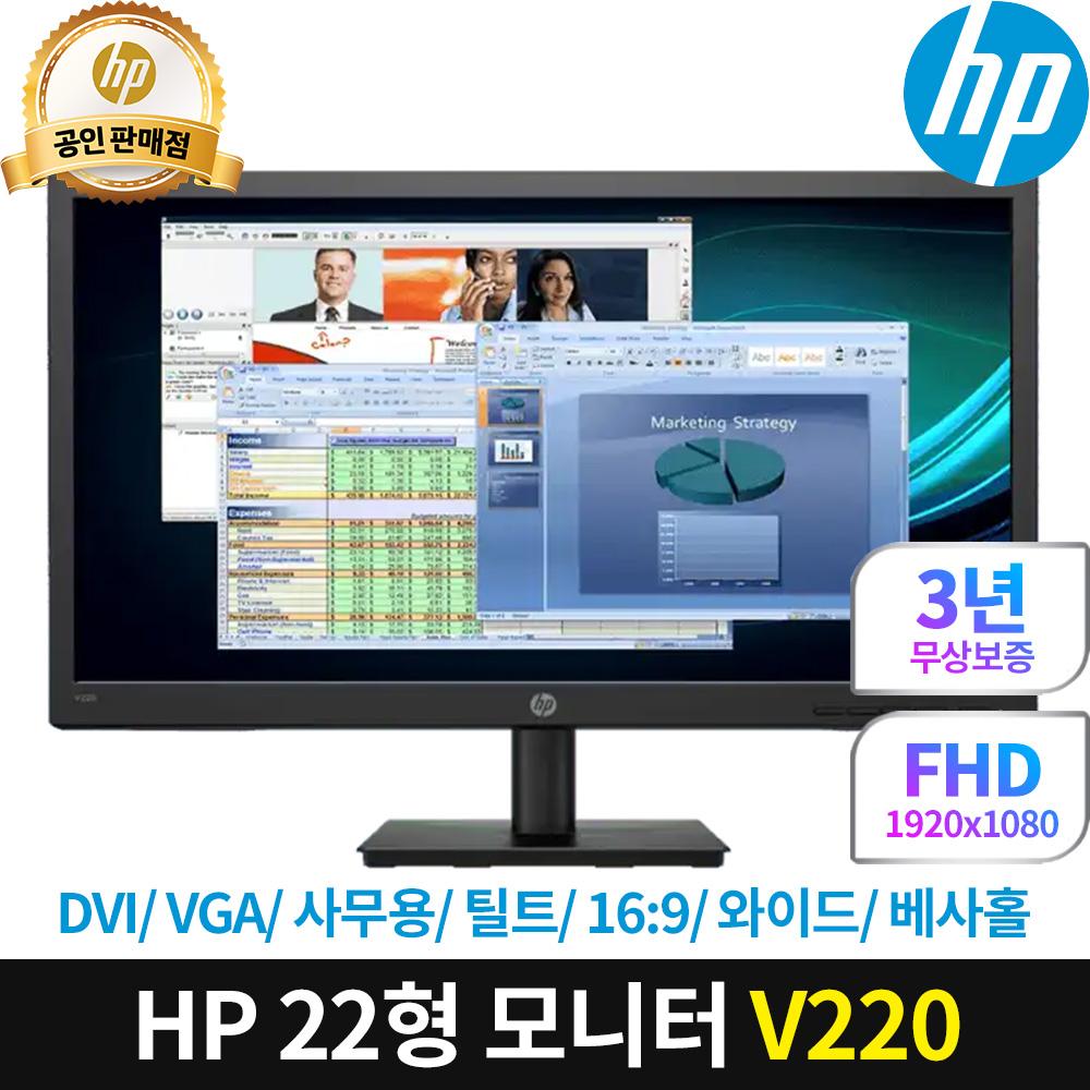 [HP] 22인치 모니터 V220 (4CJ27AA) /