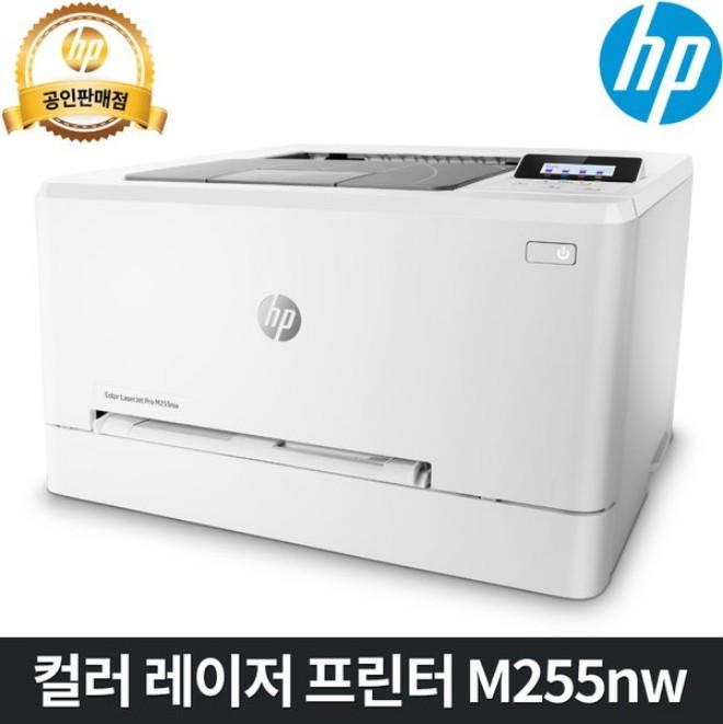[HP] 컬러 레이저젯 프로 M255nw [기본제품]