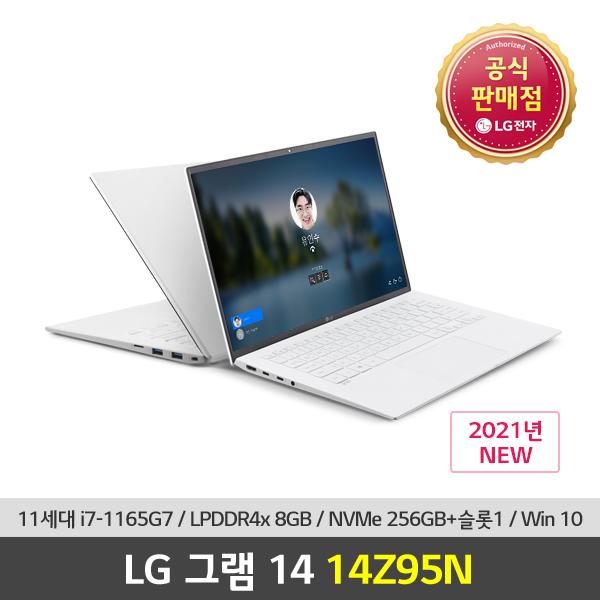 [LG전자] 2021 그램 14형 14Z95N [i7-1165G7/RAM 8GB/NVMe 256GB/Win 10 Pro]