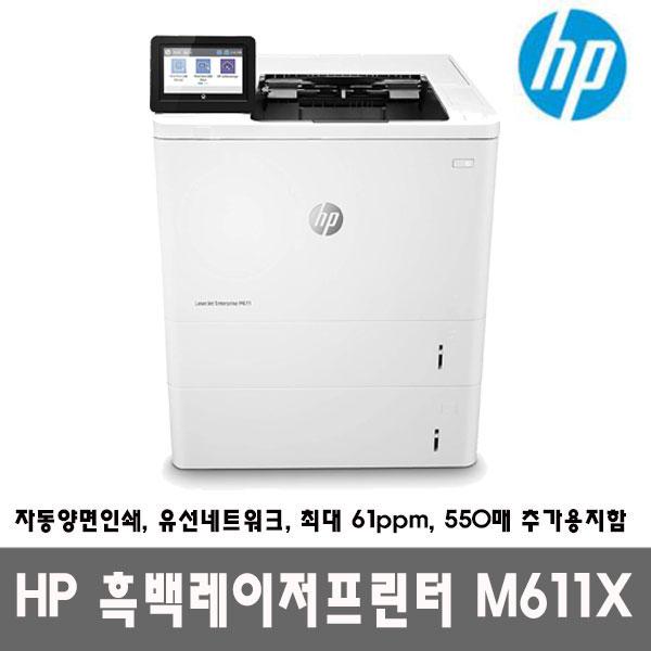 [HP] 레이저젯 엔터프라이즈 M611x