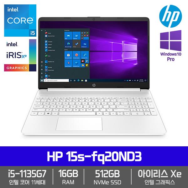 [HP] 노트북 15형 15s-fq20ND3 [i5-1135G7/RAM 16GB/NVMe 512GB/내장그래픽/Win10 Pro]