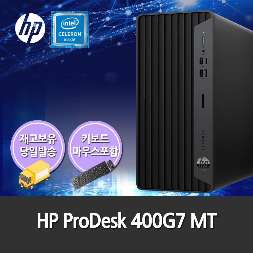 [HP] 프로데스크 400 G7 MT 9CY16AV G5905 Win10Home [M.2 512GB(SSD)추가]