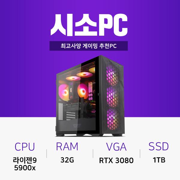 [시소몰] 최고사양 게이밍 추천PC SS003_(라이젠 5900x/RTX 3080)