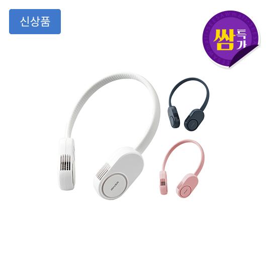 [아이리버] 플렉시블 넥밴드 휴대용 선풍기 NF-1400 [화이트]