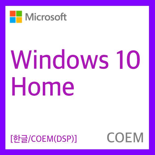 [마이크로소프트] Windows 10 Home K [한글/COEM(DSP)/64bit][정품][재고보유]