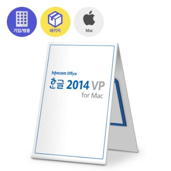 [한글과컴퓨터] 한컴오피스 한글 2014 VP for Mac [기업용/패키지(MLP)/1pc]